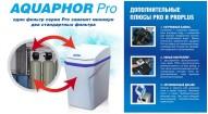Water Boss Pro 180 - умягчитель и обезжилезиватель воды
